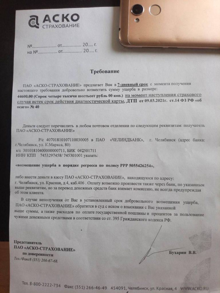 Регресс СК АСКО